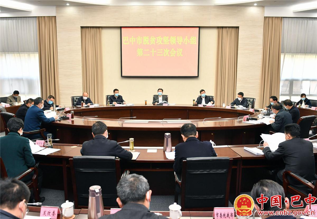 罗增斌主持召开市脱贫攻坚领导小组第23次会议