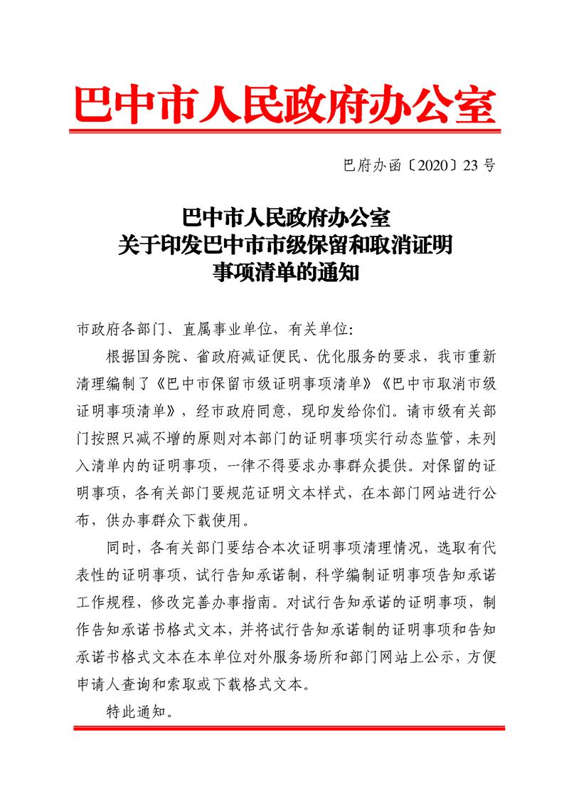 巴中市人民政府办公室 关于印发巴中市市级保留和取消证明事项清单的通知