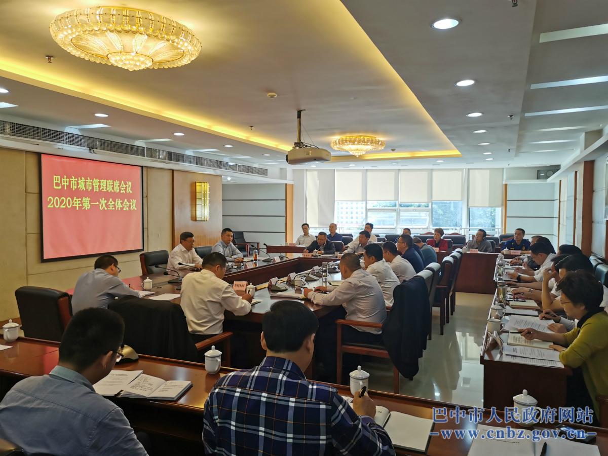 岳剑主持巴中市城市管理联席会议2020年第一次全体会议