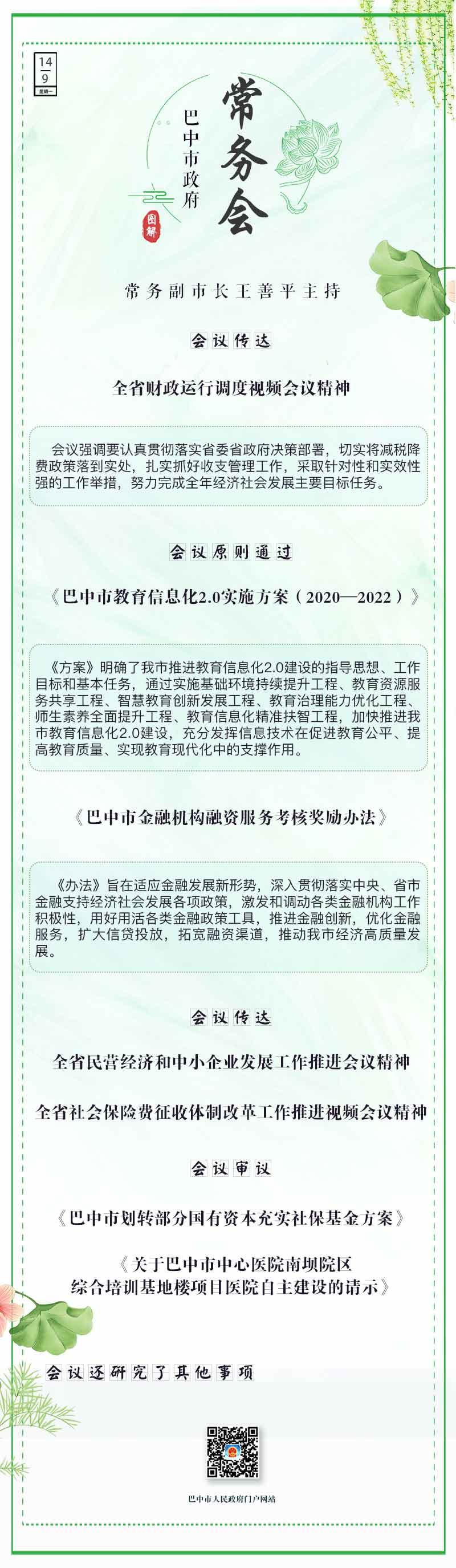 图解市政府四届第171次常务会议