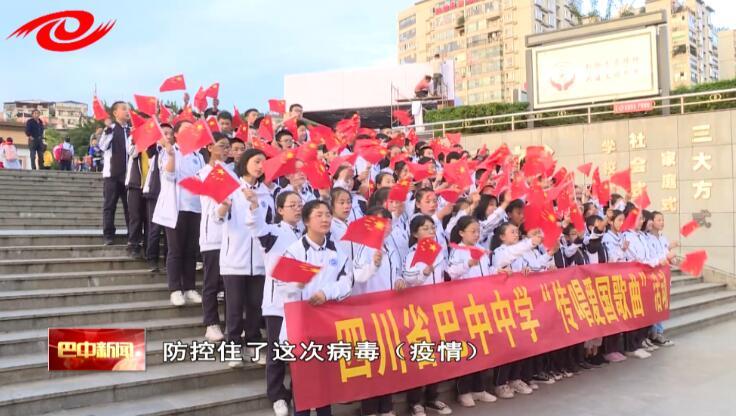 10月1日《巴中新闻》视频