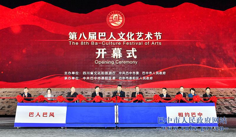 罗增斌出席第八届巴人文化艺术节开幕式