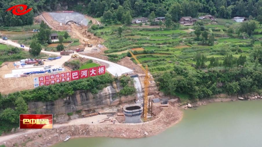 10月26日《巴中新闻》视频