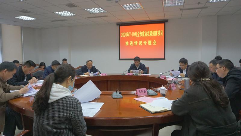 陈军波主持召开2020年7—10月全市重点在谈招商项目推进情况专题会