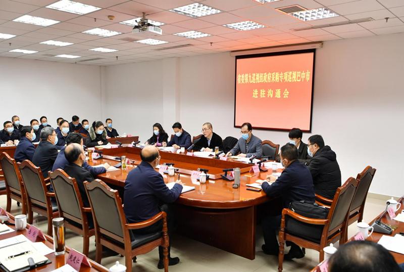 省委第九巡视组政府采购专项巡视巴中市进驻沟通会召开