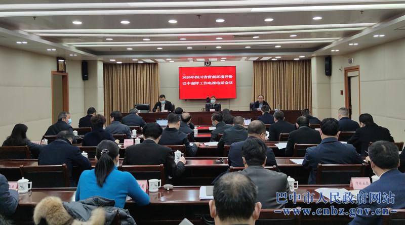 2020年四川省营商环境评价巴中迎评工作电视电话会议召开  王清平主持会议