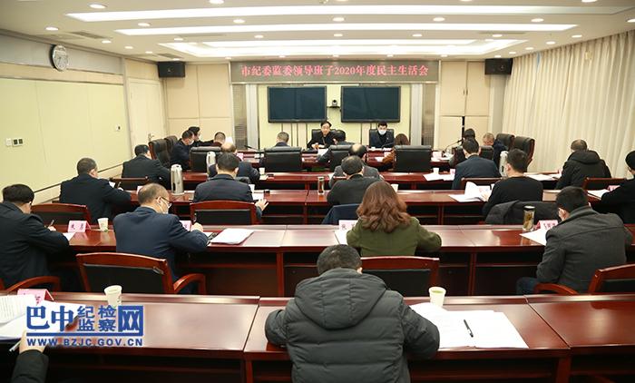 李洪斌主持召开市纪委监委领导班子2020年度民主生活会