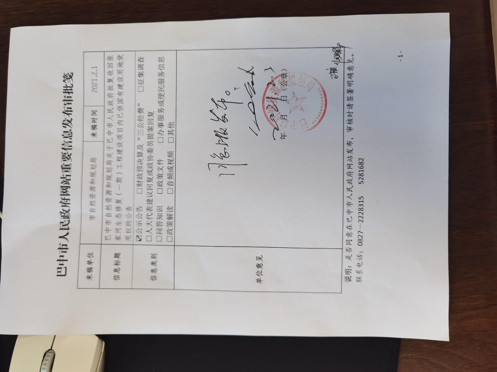 巴中市自然资源和规划局关于巴中市人民政府批复收回张家河生态修复(一期)工程建设项目内已供国有建设用地使用权的公告