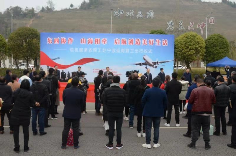 赵文峤出席巴中市包机服务农民工赴宁波返岗复工仪式