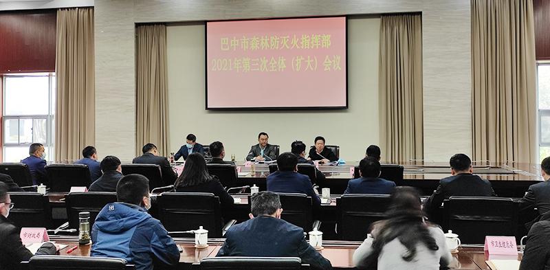 赵文峤主持巴中市森林防灭火指挥部2021年第三次全体(扩大)会议