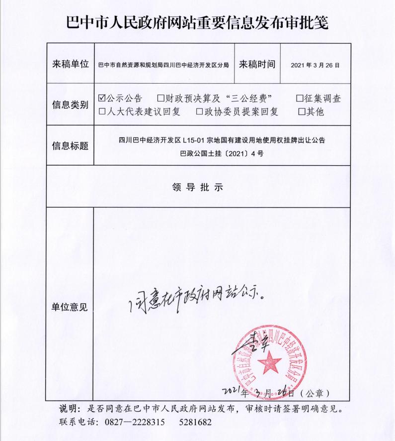 四川巴中经济开发区L15-01宗地国有建设用地使用权挂牌出让公告(巴政公国土挂〔2021〕4号)