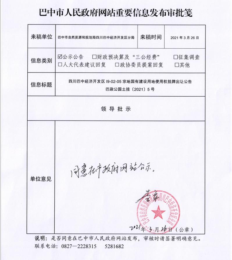 四川巴中经济开发区I9-02-05宗地国有建设用地使用权挂牌出让公告(巴政公国土挂〔2021〕5号)