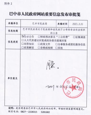 巴中市民政局关于民政部和省民政厅公布的非法社会组织的公告