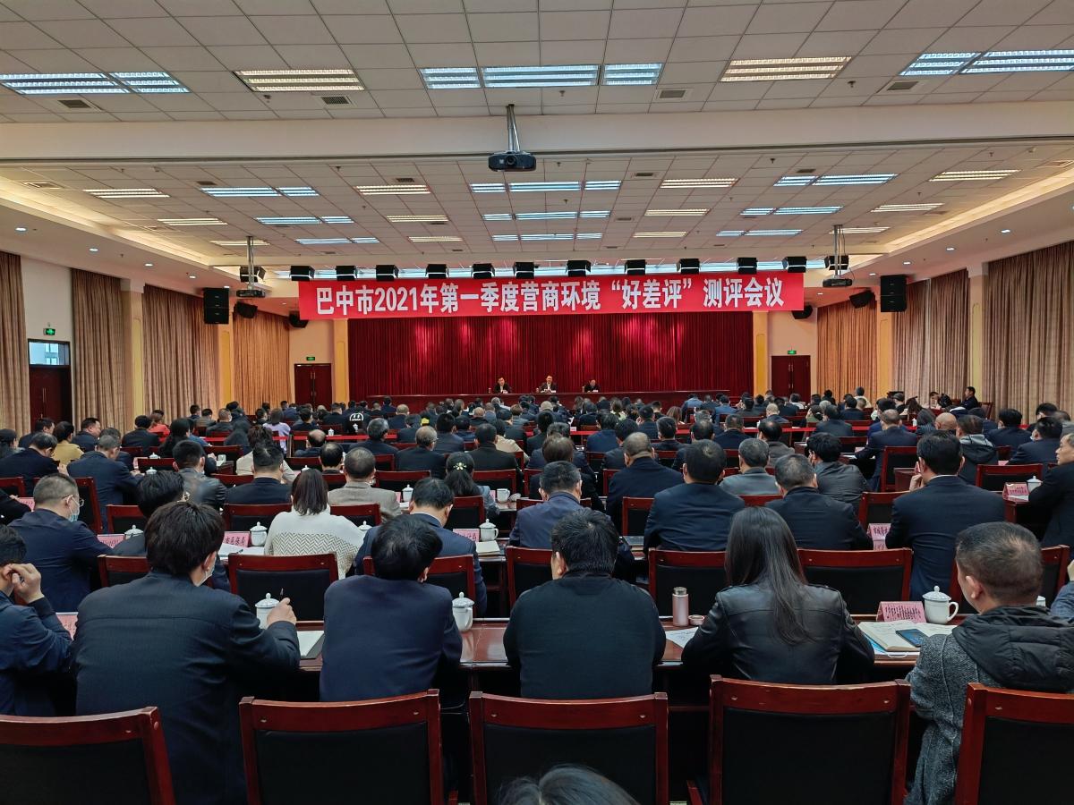 """赵文峤出席巴中市2021年第一季度营商环境""""好差评""""测评会议并讲话"""