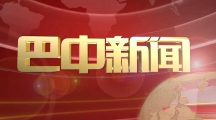 6月8日《巴中新闻》视频