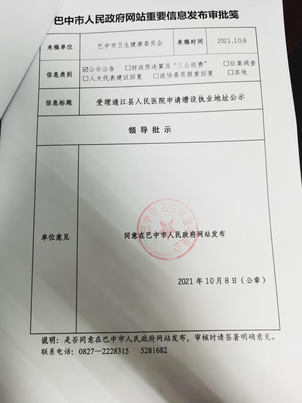 受理通江县人民医院申请增设执业地址公示
