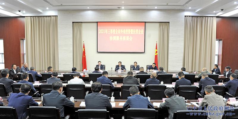 高鹏凌出席2021年三季度全市外来投资暨民营企业协调服务座谈会并讲话