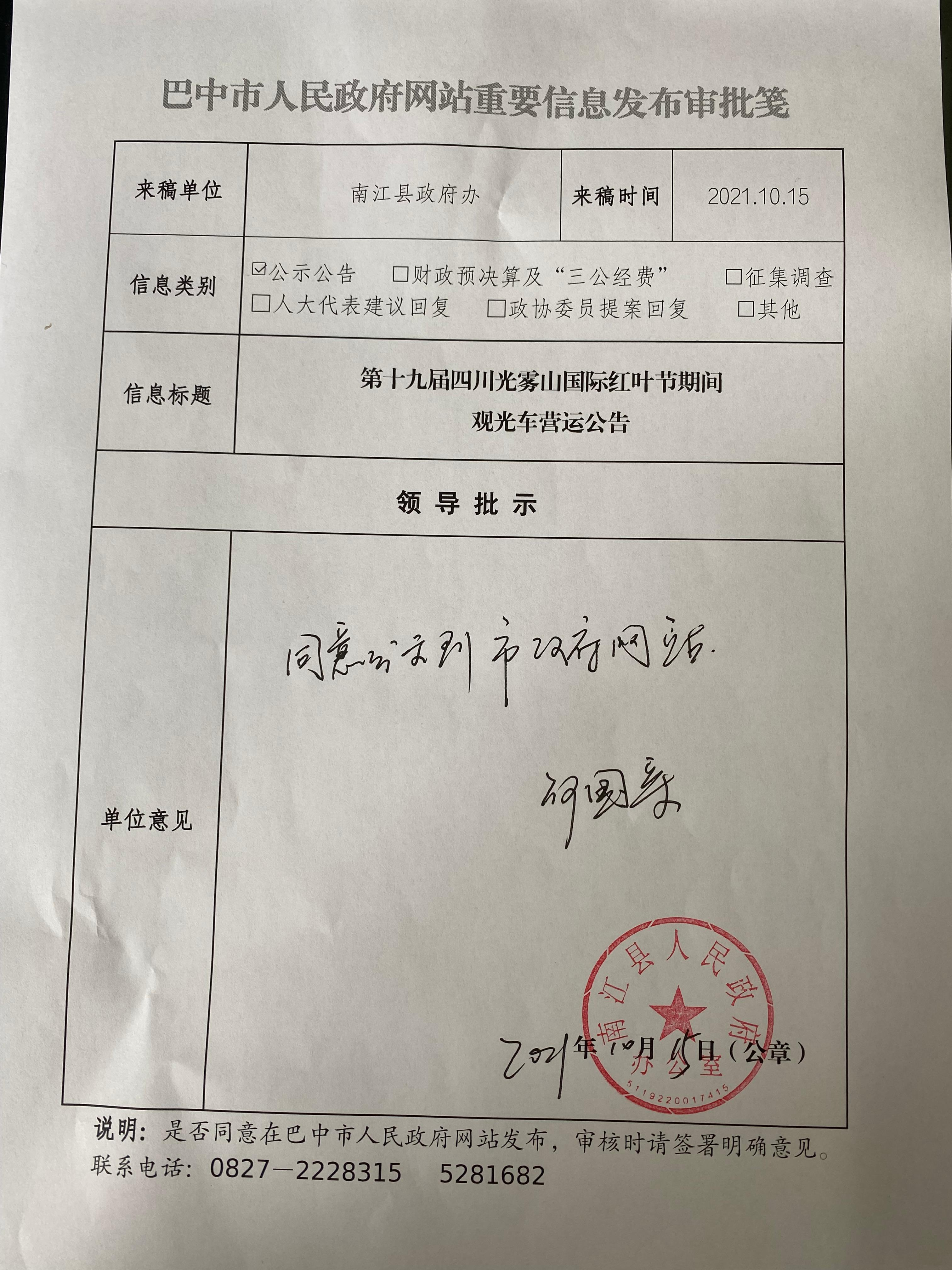 第十九届四川光雾山国际红叶节期间观光车营运公告