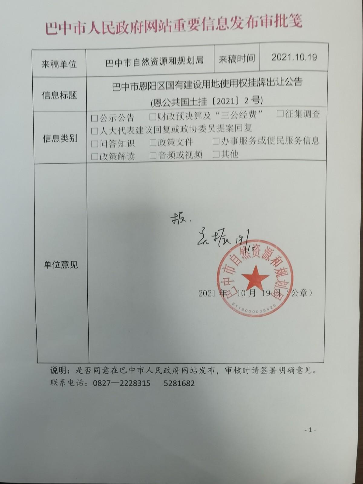 巴中市恩阳区国有建设用地使用权挂牌出让公告(恩公共国土挂〔2021〕2号)