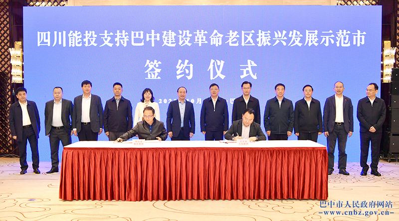 何平出席四川能投集团支持巴中建设革命老区振兴发展示范市签约仪式