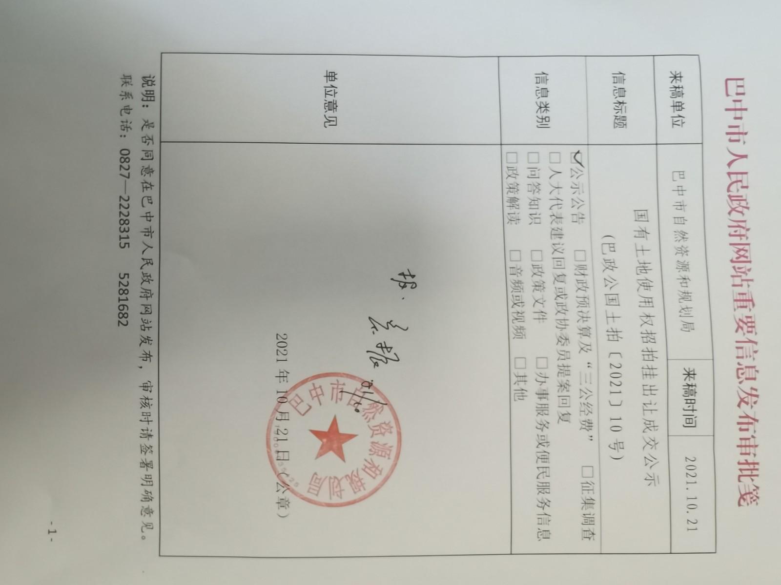国有土地使用权招拍挂出让成交公示(巴政公国土拍〔2021〕10号)